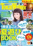 TokaiWalker東海ウォーカー 2016 8月号-電子書籍