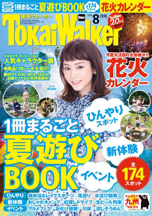 TokaiWalker東海ウォーカー 2016 8月号拡大写真