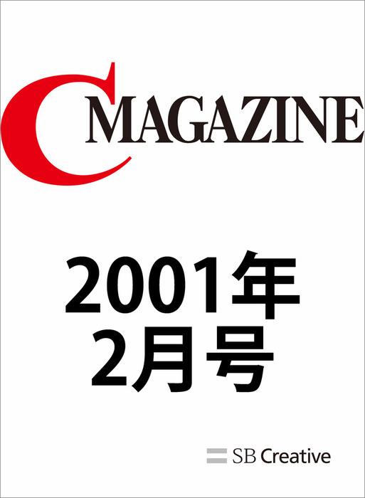 月刊C MAGAZINE 2001年2月号-電子書籍-拡大画像