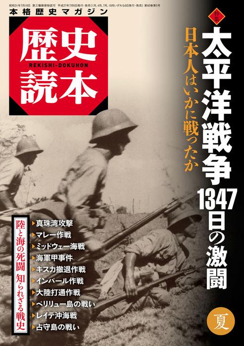 歴史読本2015年夏号電子特別版「特集 太平洋戦争 1347日の激闘」拡大写真