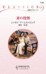 妻の役割-電子書籍