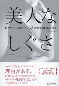 美人な「しぐさ」-電子書籍