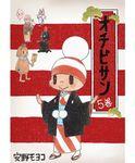 オチビサン 5巻-電子書籍
