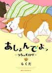 あしょんでよッ ~うちの犬ログ~ 1-電子書籍