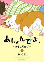 「あしょんでよッ ~うちの犬ログ~(MFC ジーンピクシブシリーズ)」シリーズ