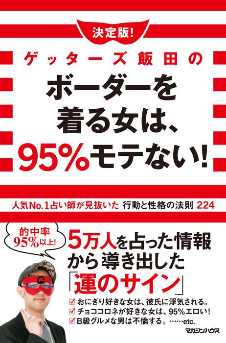 決定版!ゲッターズ飯田のボーダーを着る女は、95%モテない! 人気No.1占い師が見抜いた行動と性格の法則224拡大写真