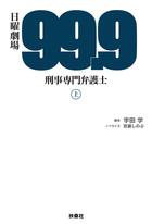 「99.9-刑事専門弁護士-(扶桑社BOOKS)」シリーズ