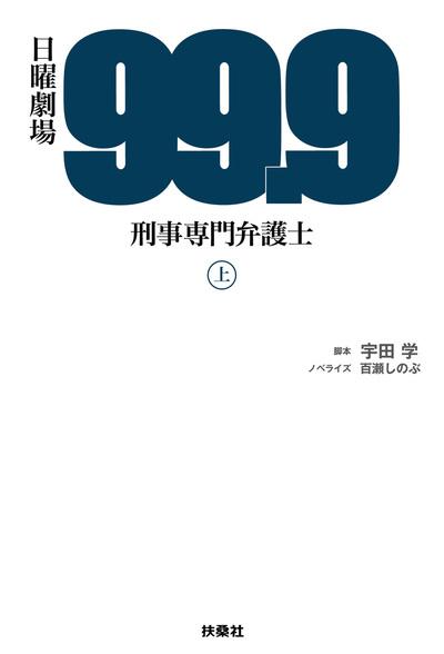 99.9-刑事専門弁護士-(上)-電子書籍