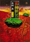 邪神世界-電子書籍
