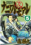 ナニワトモアレ(5)-電子書籍