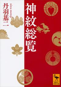 神紋総覧-電子書籍