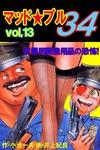 マッド★ブル34 13-電子書籍