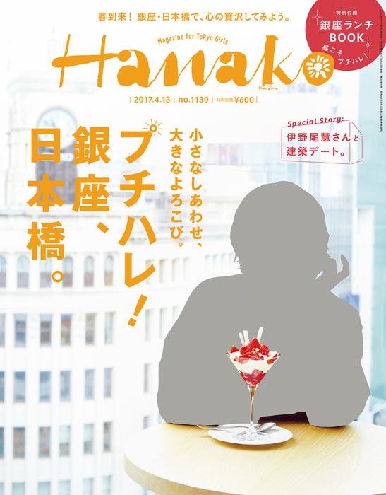 Hanako (ハナコ) 2017年 4月13日号 No.1130 [プチハレ!銀座、日本橋。]-電子書籍-拡大画像