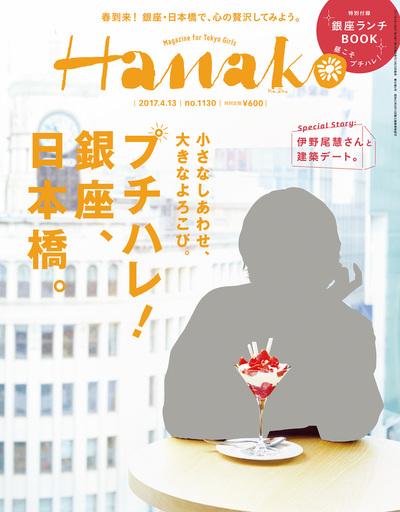 Hanako (ハナコ) 2017年 4月13日号 No.1130 [プチハレ!銀座、日本橋。]-電子書籍