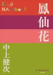 P+D BOOKS 鳳仙花-電子書籍