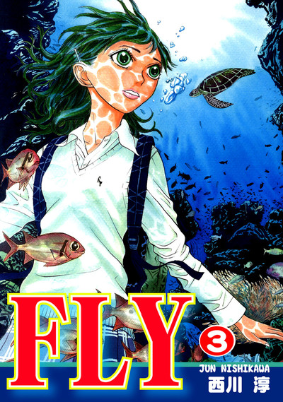 FLY(3)-電子書籍