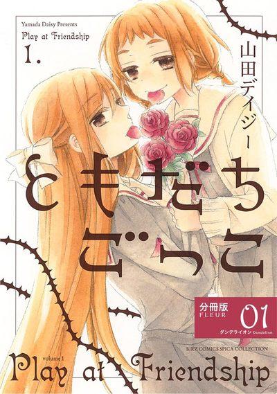 ともだちごっこ 【分冊版】 FLEUR.01-電子書籍