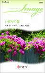 いばらの恋-電子書籍