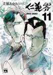 仁義 零 11-電子書籍