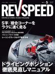 REV SPEED 2017年5月号-電子書籍