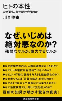 ヒトの本性 なぜ殺し、なぜ助け合うのか-電子書籍