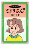 ミドリさん (1)-電子書籍