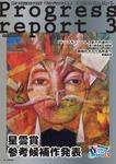 第56回日本SF大会プログレスレポート3号-電子書籍
