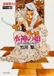 巡検使カルナー デトル編III 水神の娘 〈風の大陸・銀の時代〉-電子書籍