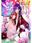 身代わり姫君の異世界恋綺譚-電子書籍