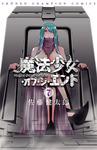 魔法少女・オブ・ジ・エンド 7-電子書籍