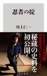 忍者の掟-電子書籍