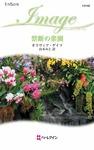 禁断の楽園-電子書籍
