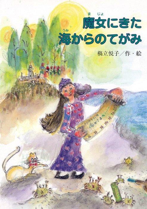 魔女にきた海からのてがみ-電子書籍-拡大画像