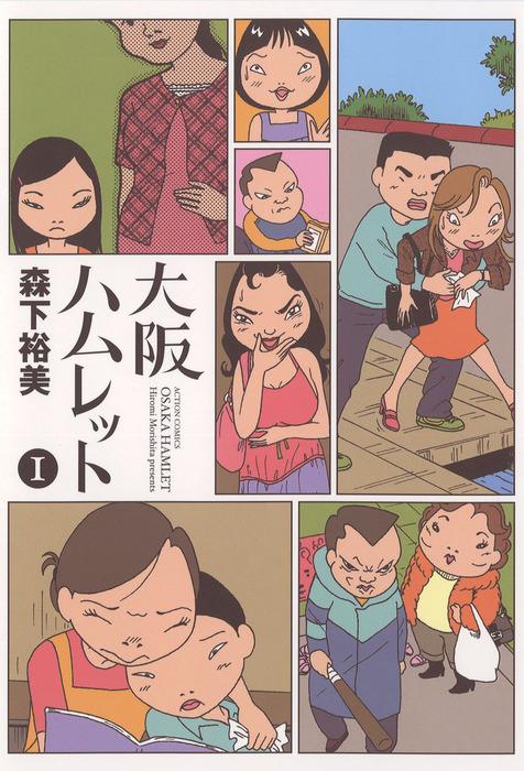 大阪ハムレット / 1-電子書籍-拡大画像