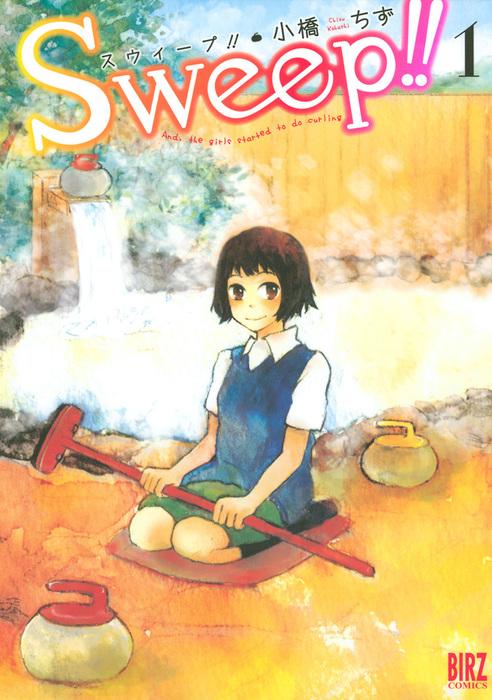 Sweep!! (1)拡大写真