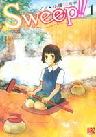 「Sweep!!(バーズコミックス)」シリーズ