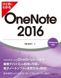 ひと目でわかる OneNote 2016-電子書籍