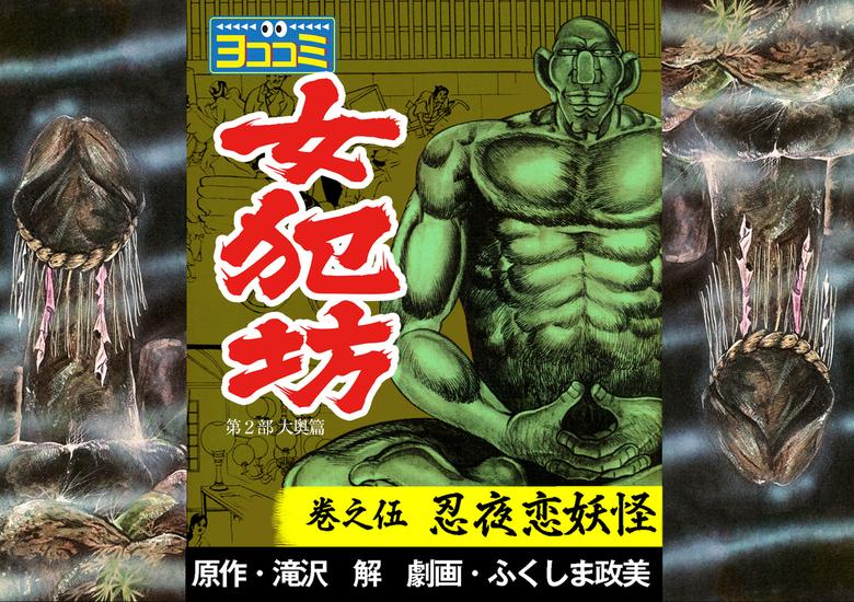【ヨココミ】女犯坊 第2部大奥篇(5)-電子書籍-拡大画像