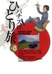 パチスロひとり旅 8巻-電子書籍
