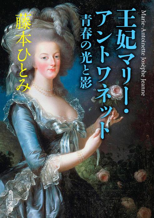 王妃マリー・アントワネット 青春の光と影-電子書籍-拡大画像