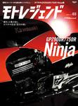 モトレジェンド Vol.3 カワサキ Ninja編-電子書籍
