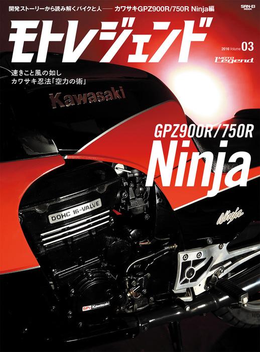 モトレジェンド Vol.3 カワサキ Ninja編-電子書籍-拡大画像