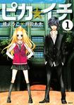 ピカ☆イチ(1)-電子書籍