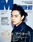 MEN'S NON-NO 2016年11月号-電子書籍