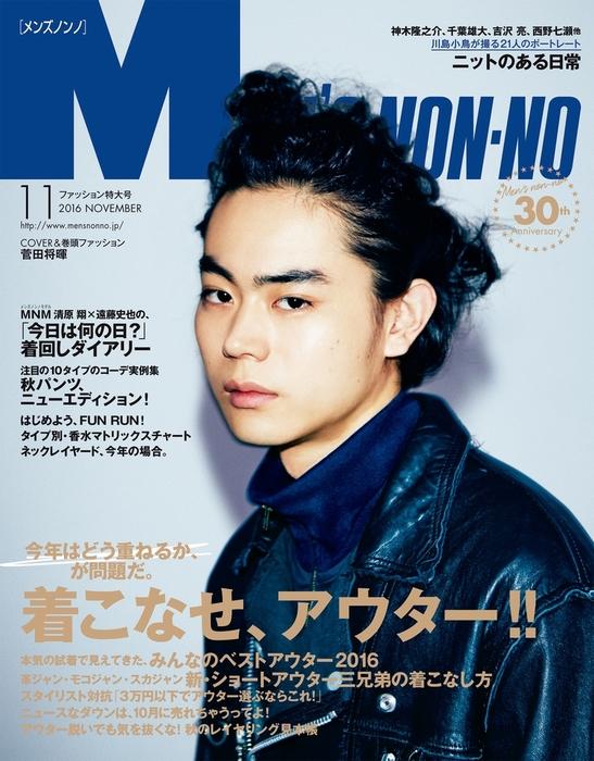 MEN'S NON-NO 2016年11月号拡大写真