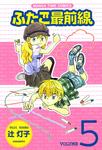 ふたご最前線 5巻-電子書籍