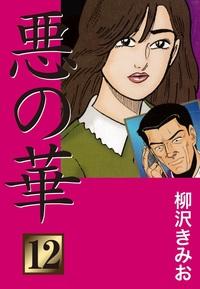 悪の華(12)-電子書籍