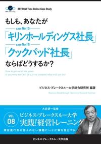 BBTリアルタイム・オンライン・ケーススタディ Vol.8(もしも、あなたが「キリンホールディングス社長」「クックパッド社長」ならばどうするか?)-電子書籍