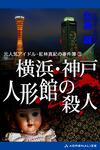 元人気アイドル・紅林真紀の事件簿(3) 横浜・神戸 人形館の殺人-電子書籍