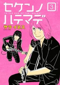 セケンノハテマデ(3)-電子書籍